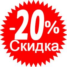 скидка 20 %.png